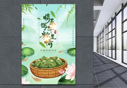 绿色插画风端午节节日海报图片