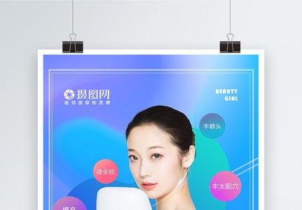 渐变韩式玻尿酸微整医疗美容海报图片