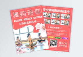舞蹈瑜伽招生宣传单页图片
