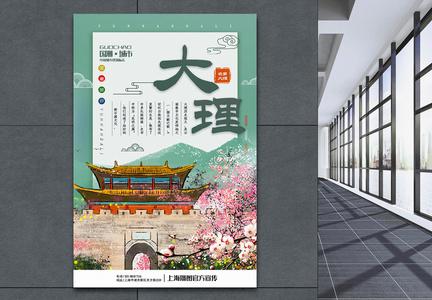水墨中国风城市特色风景系列宣传海报图片