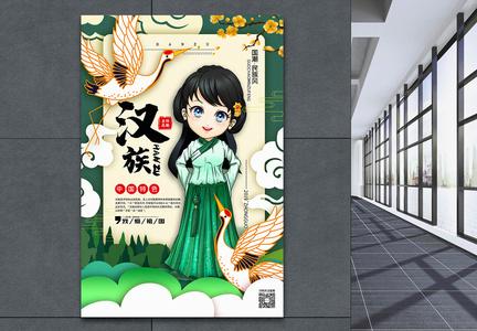 插画汉族国潮民族风系列宣传海报图片