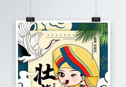 插画壮族国潮民族风系列宣传海报图片