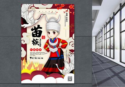 插画苗族国潮民族风系列宣传海报图片