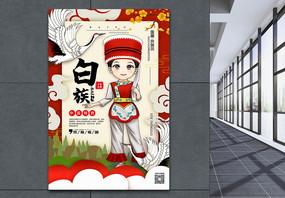 插画白族国潮民族风系列宣传海报图片