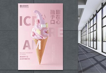 夏日草莓味冰淇淋粉色唯美海报图片