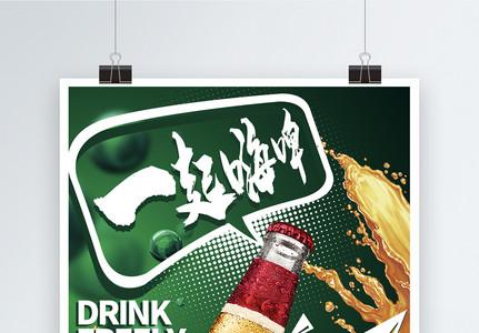 绿色冰爽夏日啤酒高端海报图片