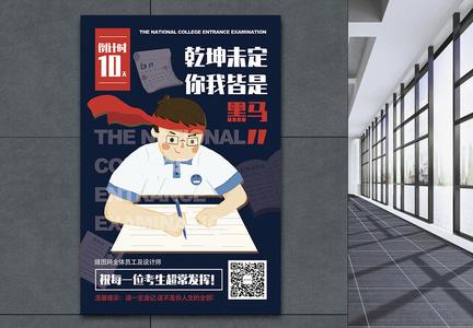 高考倒计时活动宣传海报图片