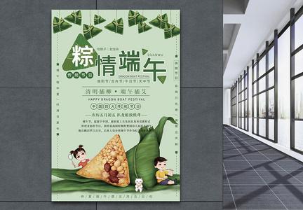 粽情端午传统节日海报图片
