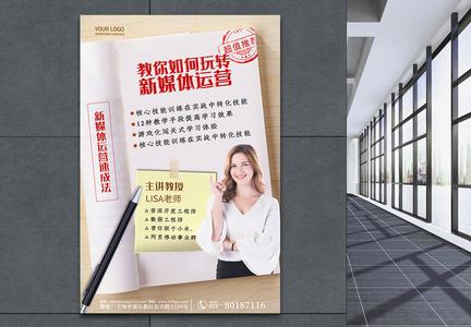 简约新媒体运营培训海报图片
