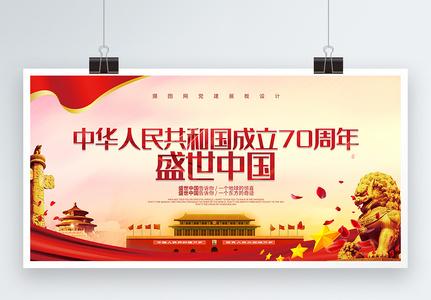 大气红色盛世中国建国70周年华诞展板图片