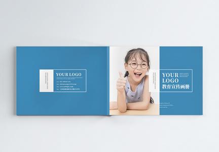 蓝色教育画册整套图片