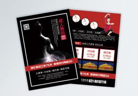 成人舞蹈培训宣传单图片
