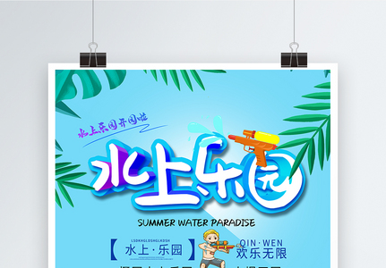 水上乐园夏季开园海报图片