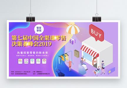 炫彩背景第七届中国全渠道零售决策者峰会展板图片