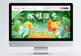 卡通粽子端午节电商首页图片