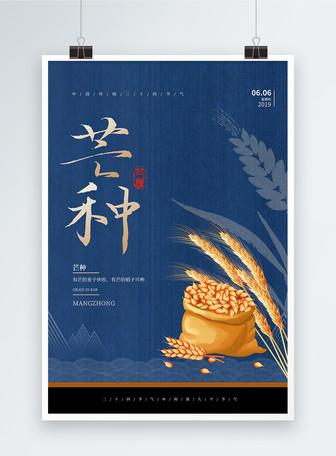 中国风蓝色芒种节气海报