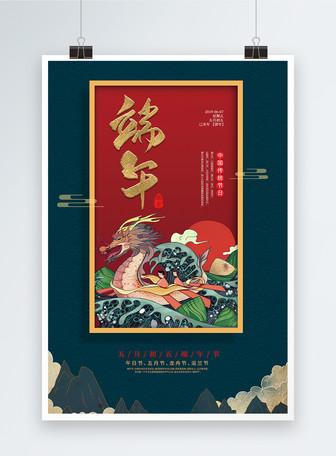 复古中国风端午节海报