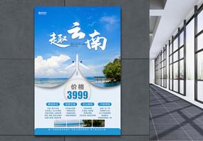 趣味云南旅游海报图片