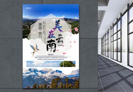 云南之旅旅游海报图片