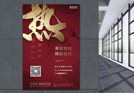 商业房地产开盘倒计时预售红色刷屏房地产高端系列海报图片