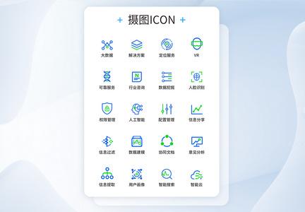 UI设计科技图标icon图标设计图片