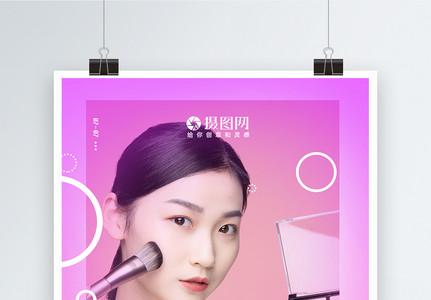 时尚美妆腮红化妆品海报图片