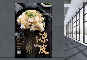 简约风中国传统美食小吃凉皮餐饮海报图片