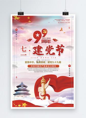 七一建党节98周年红色节日海报