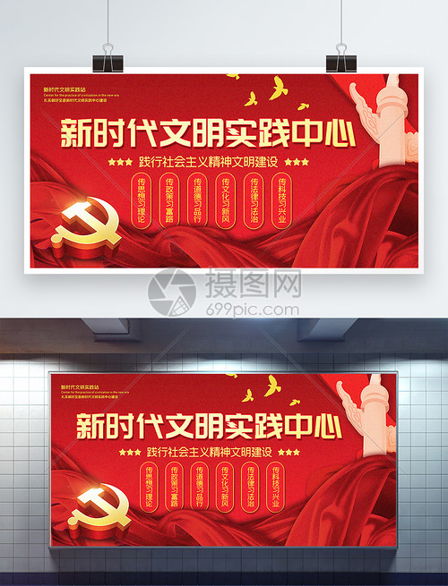 文明大气新时代展板实践中心党建宣传红色dnf镇魂设计图在哪买图片