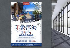 印象洱海旅游海报图片