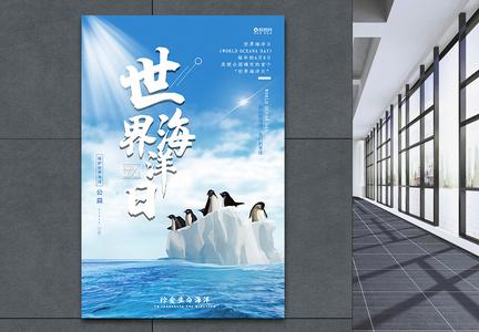 世界海洋日宣传海报图片