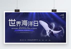 世界海洋日宣传展板图片
