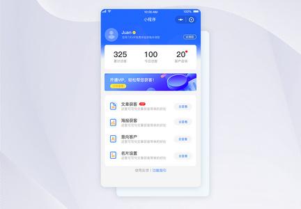 UI设计获客小程序APP界面图片