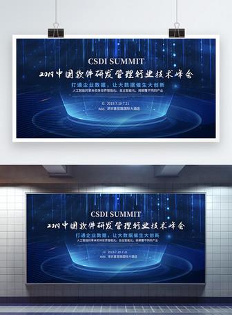 蓝色科技风软件研制办理峰会展板