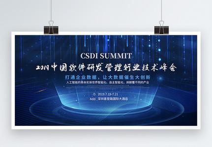 蓝色科技风软件研发管理峰会展板图片