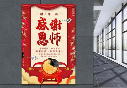 红色喜庆风感谢恩师海报图片