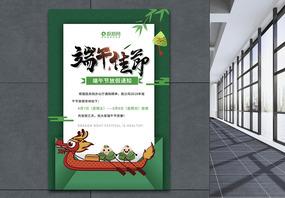 绿色端午佳节放假通知海报图片