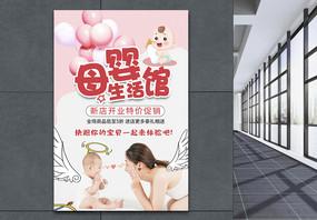 母婴宝贝用品宣传促销海报图片