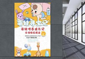 儿童母婴用品宣传海报图片