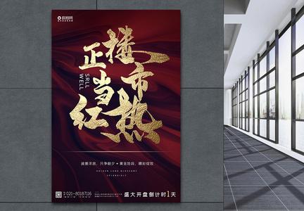 商业房地产开盘倒计时预售红色刷屏房地产高端海报图片