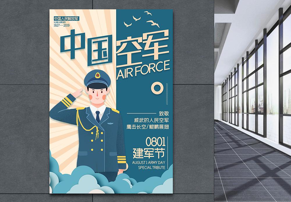 蓝色拼色中国空军建军节主题系列宣传海报字体软件v蓝色那个海报好图片