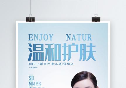 简约温和护肤化妆品宣传海报图片