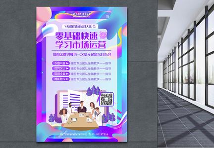 紫色时尚市场运营培训海报图片