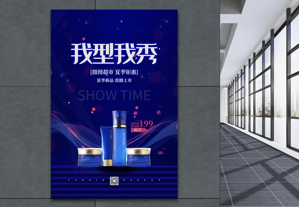 品牌模板美妆化妆品设计系列海报海报图片霓虹蓝色顶级:标志促销150例pdf图片