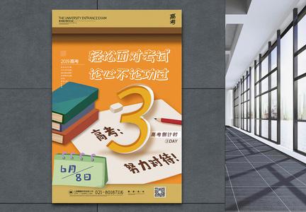 创意书本高考倒计时系列宣传海报图片