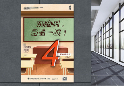 创意黑板高考倒计时系列宣传海报图片