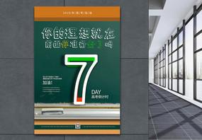 高考倒计时7天系列海报图片
