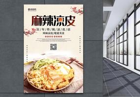 中国风美食凉皮促销海报图片