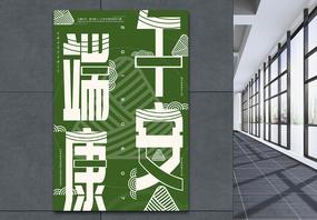 创意复古绿色端午安康端午节宣传海报图片