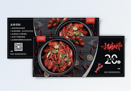 美味小龙虾优惠券图片
